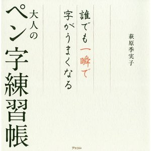 誰でも一瞬で字がうまくなる大人のペン字練習帳/萩原季実子/著