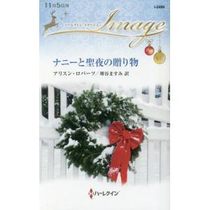 ナニーと聖夜の贈り物 / 原タイトル:A LITTLE CHRISTMAS MAGIC (ハーレクイ...