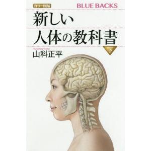 イラスト解剖学の本教養新書選書の商品一覧本雑誌コミック
