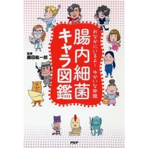 腸内細菌キャラ図鑑 おなかにいるよ!ゆかいな仲間/藤田紘一郎...