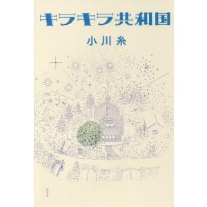 キラキラ共和国/小川糸/著の関連商品10