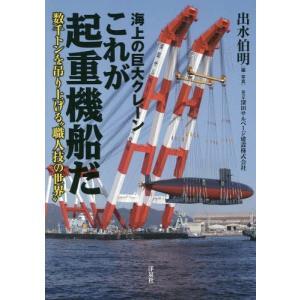 """海上の巨大クレーンこれが起重機船だ 数千トンを吊り上げる""""職人技の世界""""/出水伯明/編・写真"""