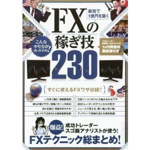本書は「実用」に耐えうる、成功投資家たちが実戦しているFXのテクニックをワンポイント形式で紹介してい...