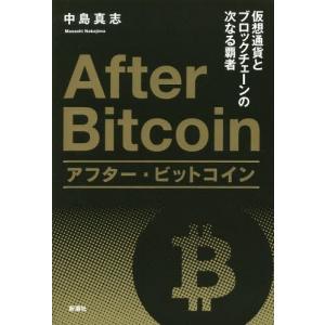 【送料無料選択可】アフター・ビットコイン 仮想通貨とブロックチェーンの次なる覇者/中島真志/著