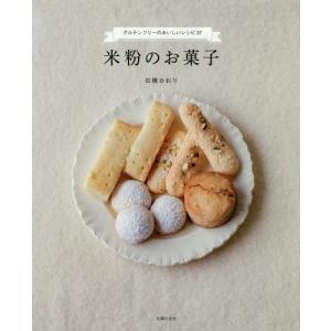 小麦粉を使わない、米粉100%レシピ。お菓子初心者でも簡単!
