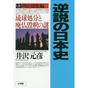 逆説の日本史 23/井沢元彦/著の関連商品5