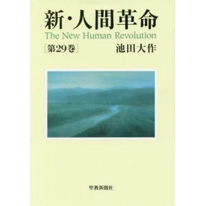 【ゆうメール利用不可】新・人間革命 第29巻/...の関連商品2