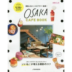関西人気インスタグラマー監修!大阪カフェ (JTBのMOOK)/JTBパブリッシング