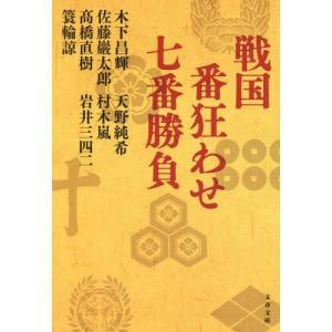 戦国番狂わせ七番勝負 (文春文庫)/高橋直樹/...の関連商品6
