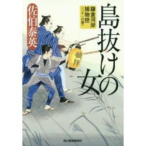 [本/雑誌]/島抜けの女 鎌倉河岸捕物控 31の...の商品画像