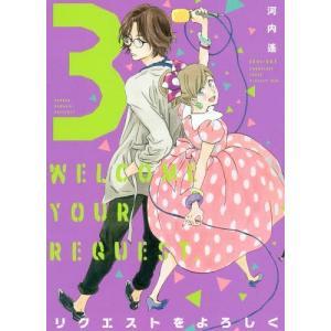 リクエストをよろしく 3 (フィールコミックス FC SWING)/河内遙/著(コミックス)