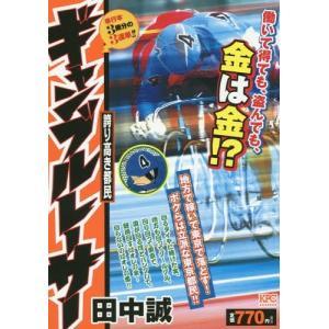 ギャンブルレーサー 誇り高き都民 KPC 田中誠 著の商品画像|ナビ