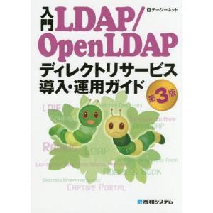 【ゆうメール利用不可】入門LDAP/OpenLDAPディレクトリサービス導入・運用ガイド/デージーネット/著