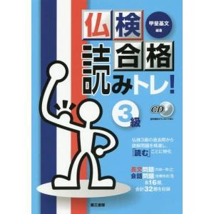 【送料無料選択可】仏検合格読みトレ!3級/甲斐基文/編著