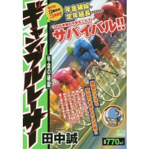 ギャンブルレーサー 年金の破綻 (KPC)/田中誠/著