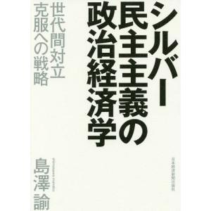 シルバー民主主義の政治経済学 島澤諭 著者 の商品画像|ナビ