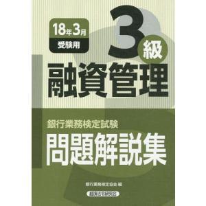 【送料無料選択可】銀行業務検定試験問題解説集融資管理3級 18年3月受験用/銀行業務検定協会/編|neowing
