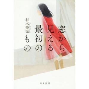 窓から見える最初のもの/村木美涼/著
