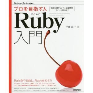 【ゆうメール利用不可】プロを目指す人のためのRuby入門 言語仕様からテスト駆動開発・デバッグ技法ま...