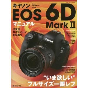 キヤノンEOS6D Mark2マニュアル (日本カメラMOOK)/日本カメラ社