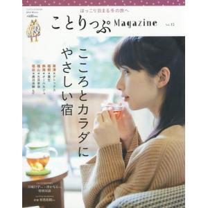 ことりっぷMagazine Vol.15 2018 Winter ことりっぷmook 昭文社 その他 の商品画像|ナビ