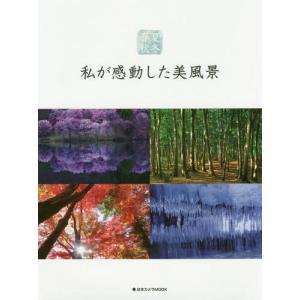 春夏秋冬 私が感動した美風景 (日本カメラMOOK)/日本カメラ社