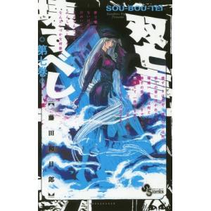 双亡亭壊すべし 7 (少年サンデーコミックス)/藤田和日郎/著(コミックス)