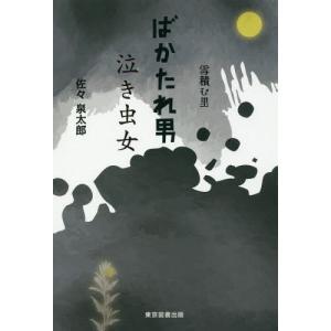 ばかたれ男泣き虫女 雪積む里/佐々泉太郎/著