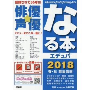 俳優★声優なる本 エデュパ 2018春・秋募集情報/佐藤正隆/監修