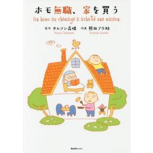 もうすぐ50歳。ひとりぼっち&ほぼ無職のホモが800万円で東京23区に一戸建てを衝動買いした...