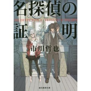 名探偵の証明 (創元推理文庫)/市川哲也/著
