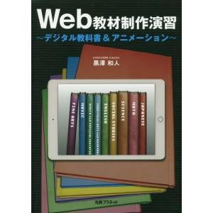 ※ゆうメール利用不可※Web教材とはWebを使って提示される教材のこと。本書では、効果的なWeb教材...