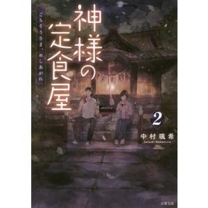 神様の定食屋 2 (双葉文庫)/中村颯希/著