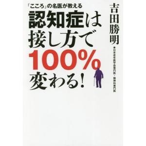【送料無料選択可】認知症は接し方で100%変わる! (「こころ」の名医が教える)/吉田勝明/著
