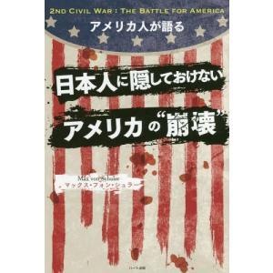 """[本/雑誌]/アメリカ人が語る日本人に隠しておけないアメリカの""""崩壊""""/マックス・フォン・シュラー/..."""