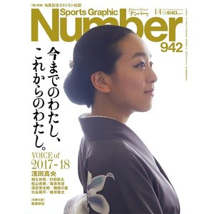 SportsGraphic Number 20...の関連商品4