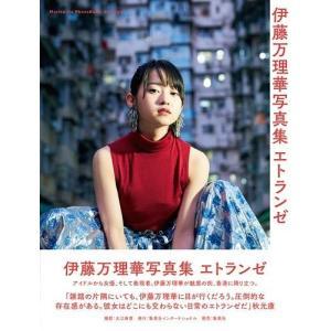 伊藤万理華 写真集 エトランゼ/大江麻貴/撮影(...の商品画像