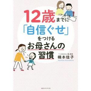 12歳までに「自信ぐせ」をつけるお母さんの習慣/楠本佳子/著