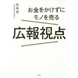 「吉本ブランド」影の仕掛け人・伝説の広報マンによる、大阪流「ひとり勝ち」の極意!「ダウンタウン」発掘...