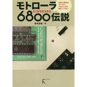 ※ゆうメール利用不可※誕生秘話+電子工作+パソコン。6800を徹底的に語り尽くす!当時の未来型680...