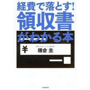 経費で落とす!領収書がわかる本/鎌倉圭/著