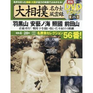 大相撲名力士風雲録 25 分冊百科シリーズ ベースボール・マガジン社の商品画像|ナビ