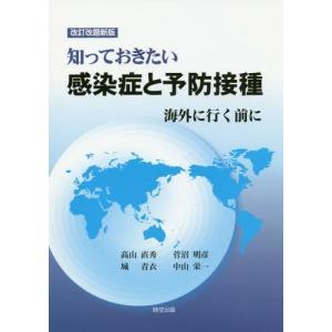 世界の感染症の現状、予防接種の最新情報。ロングセラーの改訂改題版。ジカ熱、重症急性呼吸器症候群etc...