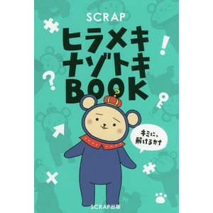 SCRAPヒラメキナゾトキBOOK/SCRAP/著の商品画像