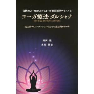 [本/雑誌]/ヨーガ療法ダルシャナ 双方向コミュニケーションのための言語的かかわり (伝統的ヨーガに...