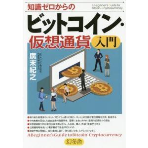 知識ゼロからのビットコイン・仮想通貨入門/廣末紀之/著