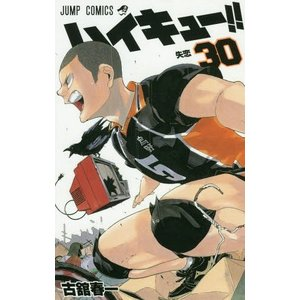 ハイキュー!! 30 (ジャンプコミックス)/...の関連商品9