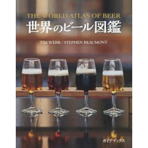 [本/雑誌]/【ゆうメール利用不可】世界のビール図鑑 / 原タイトル:THE WORLD ATLAS...
