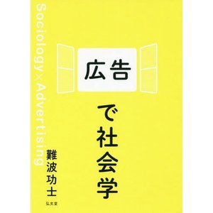 【送料無料選択可】広告で社会学/難波功士/著