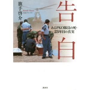※ゆうメール利用不可※日本が初めて本格的に参加したPKO(国連平和維持活動)の地・カンボジアでひとり...